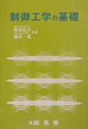 Cover image of 制御工学の基礎