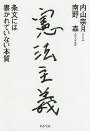Cover image of 憲法主義 : 条文には書かれていない本質