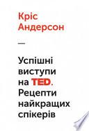 Успішні виступи на TED. Рецепти найкращих спікерів