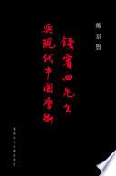 錢賓四先生與現代中國學術 (集三)