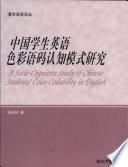 中国学生英语色彩语码认知模式研究