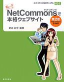 私にもできちゃった!NetCommonsで本格ウェブサイトネットコモンズ公式マニュアル