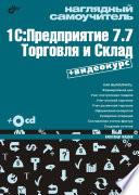 Наглядный самоучитель 1С: Предприятие 7.7. Торговля и Склад (+ видеокурс)