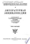 Literaturnai͡a ėnt͡siklopedii͡a