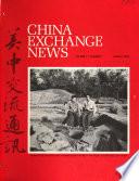 China Exchange News