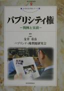 Cover image of パブリシティ権 : 判例と実務