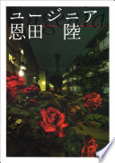 Cover image of ユージニア