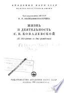 Жизнь и деятельность С.В. Ковалевской
