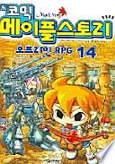 메이플 스토리 오프라인 RPG. 14(코믹)