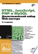 HTML, JavaScript, PHP и MySQL. Джентльменский набор Web-мастера. (+фтп) 4-е изд.