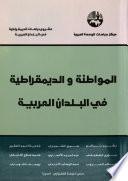 المواطنة والديمقراطية في البلدان العربية