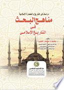 مناهج البحث فى التاريخ الإسلامى
