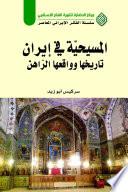 المسيحية في إيران: دراسة في النشأة والواقع