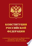 Конституция Российской Федерации с изменениями, вынесенными на Общероссийское голосование 1 июля 2020 года (+ сравнительная таблица изменений)