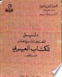 دليل المعرض الرابع عشر للكتاب العربي