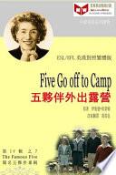 Five Go off to Camp 五夥伴外出露營 (ESL/EFL 英漢對照繁體版)