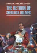 Возвращение Шерлока Холмса. Книга для чтения на английском языке