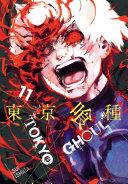Tokyo Ghoul [Pdf/ePub] eBook