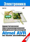 Практическое программирование микроконтроллеров Atmel AVR на языке ассемблера, 2 изд.