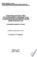 Законодательство Республики Узбекистан о внешнеэкономической дейательности