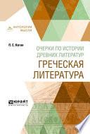 Очерки по истории древних литератур. Греческая литература
