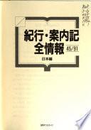 紀行・案內記全情報 45/91: 海外編