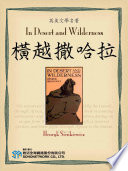 In Desert and Wilderness (橫越撒哈拉) Book Online