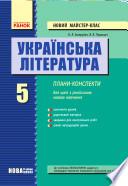 Українська література. 5 клас. Плани-конспекти для шкіл з російською мовою навчання