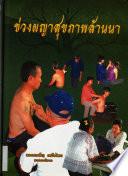 Khūang phayā sukkhaphāp Lānnā