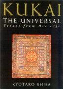 Kukai the Universal