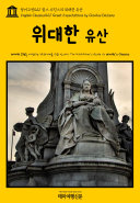 영어고전027 찰스 디킨스의 위대한 유산(English Classics027 Great Expectations by Charles Dickens) Pdf/ePub eBook