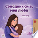 Sweet Dreams, My Love (Ukrainian Children's Book)