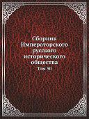 Pdf Сборник Императорского русского исторического общества Telecharger