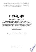 Издания на языках коренных малочисленных народов севера (ительменском, корякском, чукотском, эвенском, эскимосском, юкагирском) в учреждениях Магаданской области