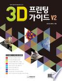 3D 프린팅 가이드 V2 - 3D 프린팅 & 스캐닝 정보 총집합