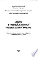 Синтез в русской и мировой художественной культуре
