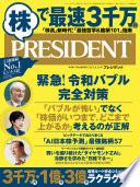 PRESIDENT (プレジデント) 2021年 4/16号 [雑誌]