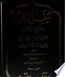 شفاء العي بتخريج وتحقيق مسند الإمام الشافعي بترتيب العلامة السندي