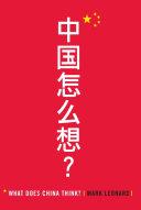 What Does China Think? Pdf/ePub eBook