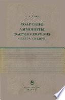 Тоарские аммониты (Dactylioceratidae) Севера Сибири