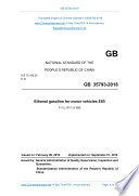 GB 35793-2018: Translated English of Chinese Standard. GB35793-2018.
