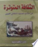 الثقافة المتوترة من ملامح المشهد الثقافي العربي