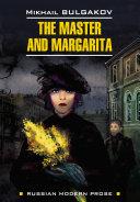 The Master and Margarita / Мастер и Маргарита. Книга для чтения на английском языке