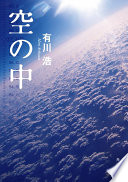 Cover image of 空の中