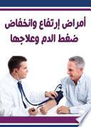 أمراض إرتفاع وانخفاض ضغط الدم وعلاجها