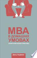 MBA в домашніх умовах