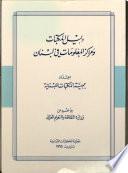 دليل المكتبات ومراكز المعلومات في لبنان