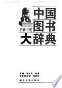 中国图书大辞典