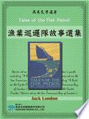 Tales of the Fish Patrol (漁業巡邏隊故事選集) Pdf/ePub eBook