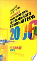 Новейшая энциклопедия персонального компьютера 2006